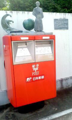 龍馬郵便局(高知県) | ゆうび...